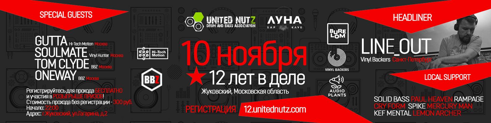 12 UNITED NUTZ
